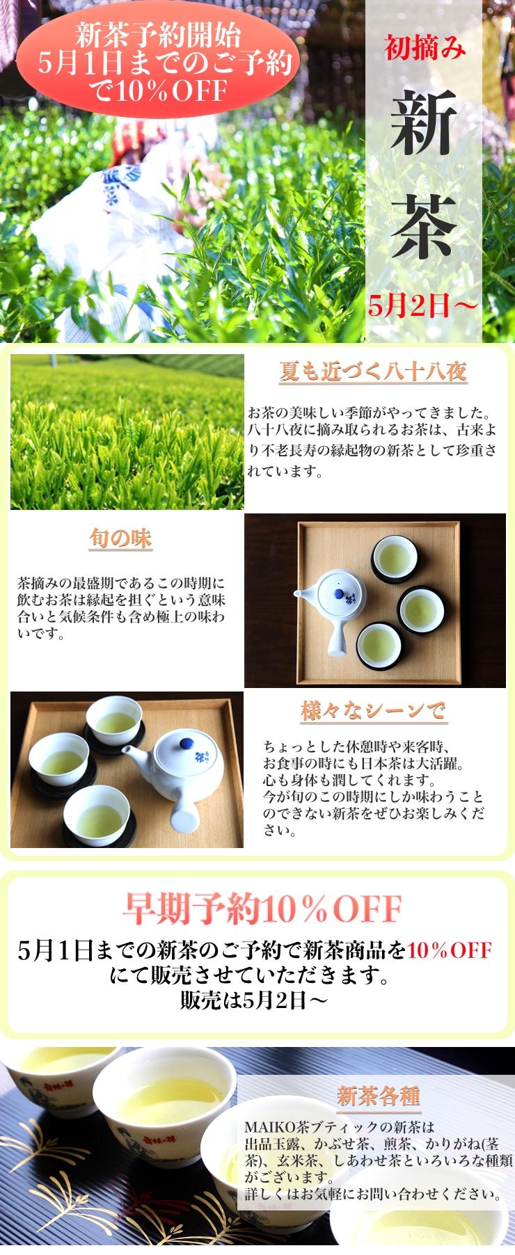新茶の早期予約